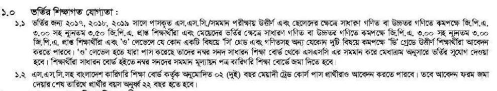 Polytechnic Admission Circular 2020 | btebadmission.gov.bd 2