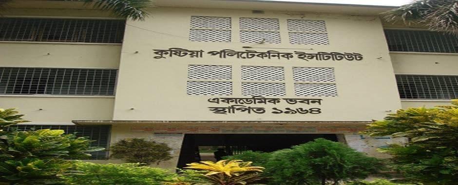 Kushtia Polytechnic Institute- A Renowned Polytechnics In Bangladesh 1
