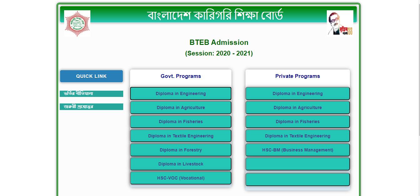 BTEB Admission Result 2020