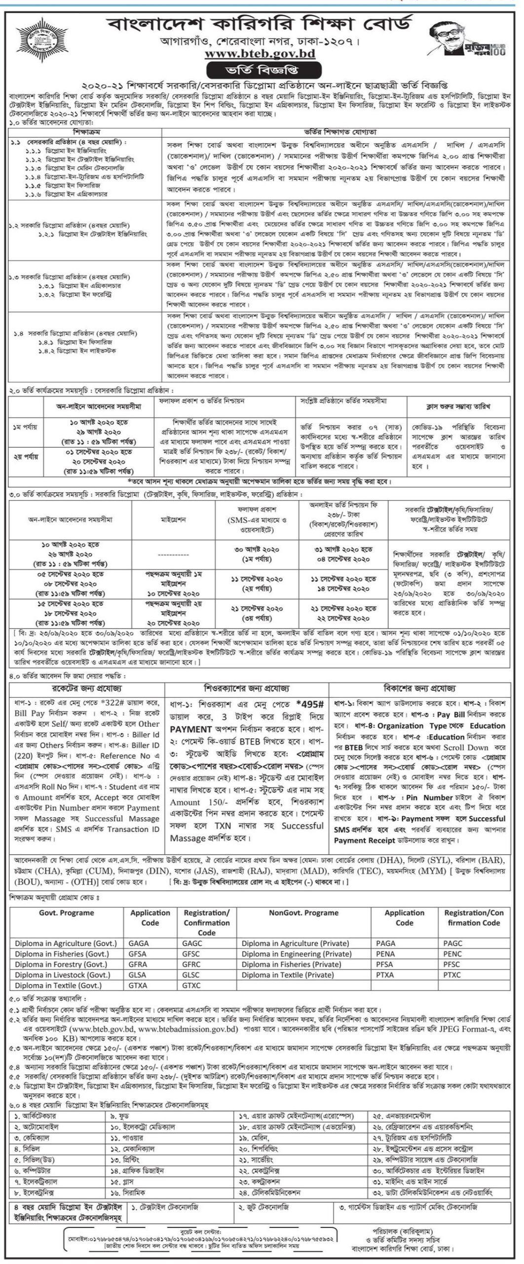 Diploma In Marine & Shipbuilding Admission Circular 2020-2021
